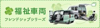 福祉車両フレンドシップシリーズ