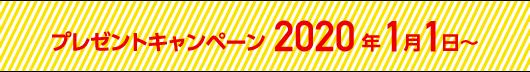 プレゼント期間 2019/4/22〜2019/12/31