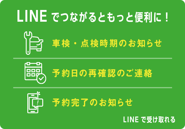 LINEで繋がるともっと便利に
