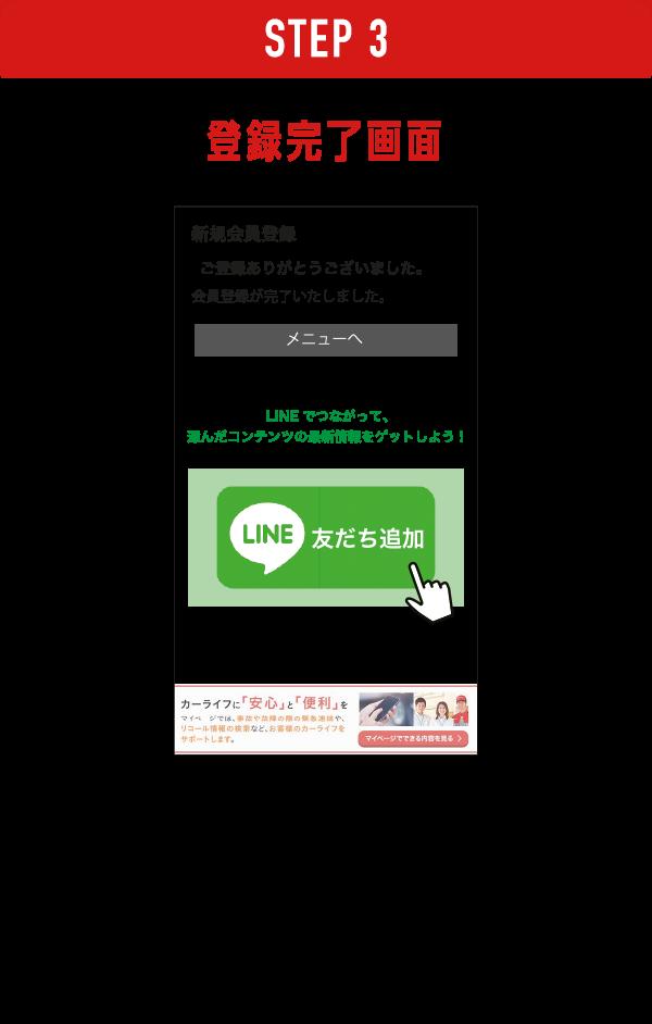 登録完了画面 「メニューへ」を選択するとマイページトップが表示されますLINEで通知を受け取りたい方は「LINE友だち追加」を選択