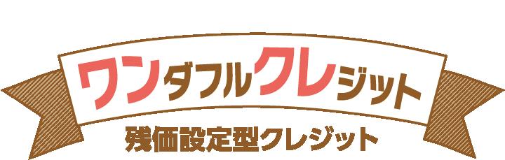 秋田ダイハツ ワンダフルクレジット 残夏設定型クレジット