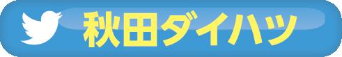 秋田ダイハツ twitter