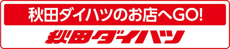 秋田ダイハツのお店へGO!秋田ダイハツ