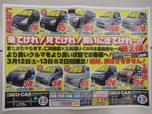 U-CAR001