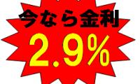 今なら2.9%
