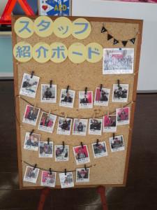 仁井田スタッフボード