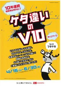 V10表紙