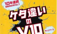 V10表紙2