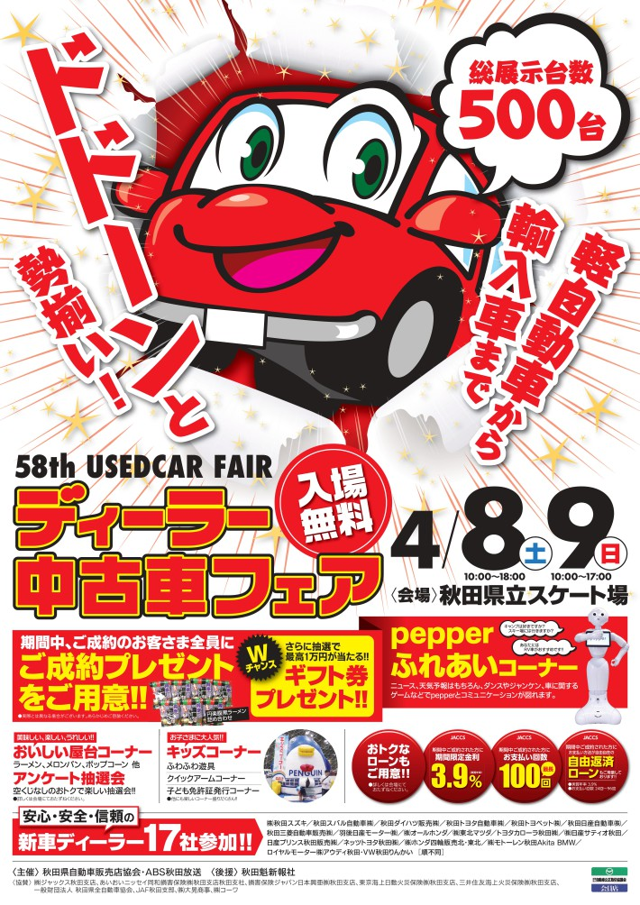 58th u-car fair ポスター