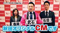 YouTube用PR動画