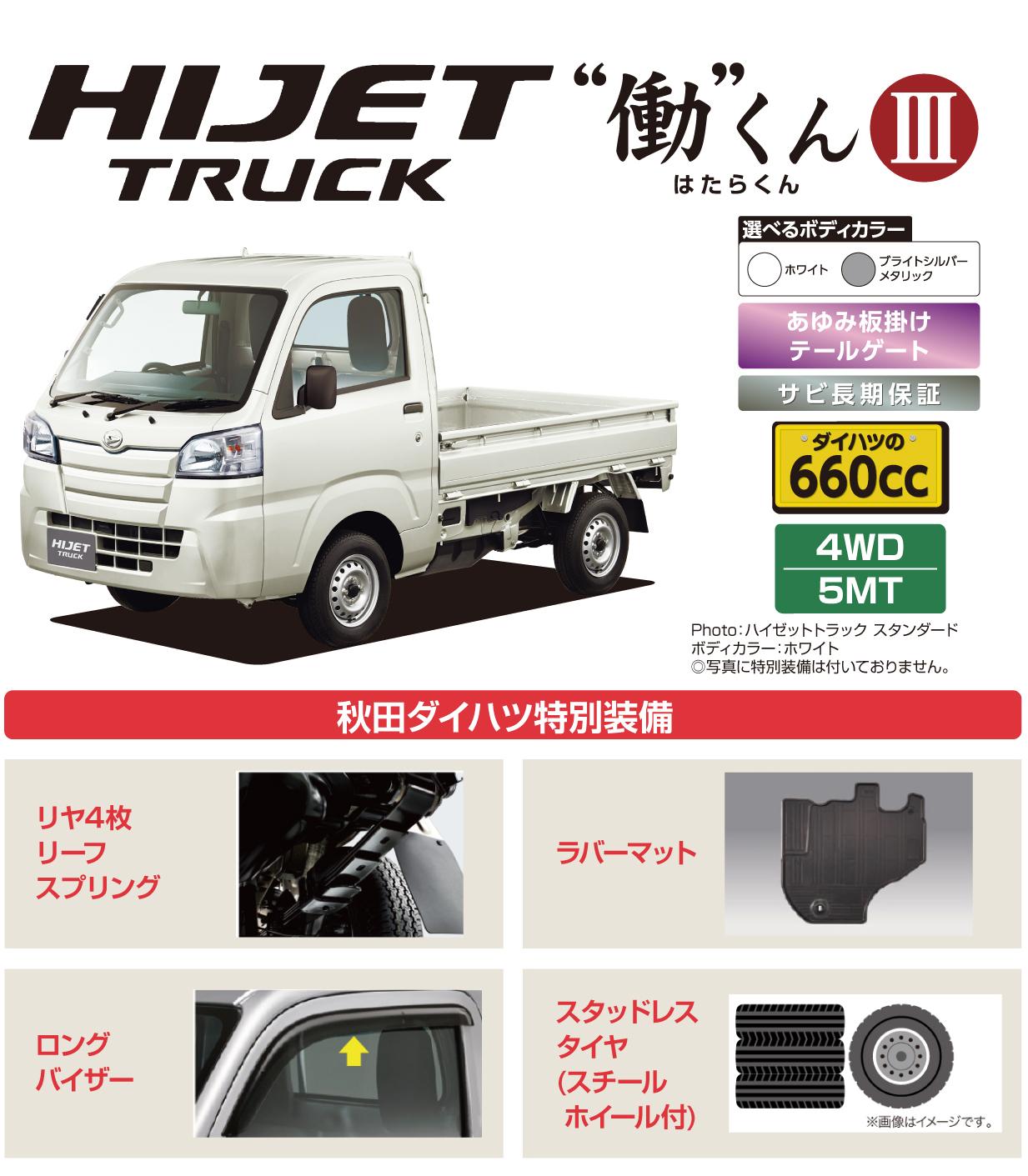 L-HJ01