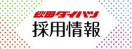 秋田ダイハツ採用情報