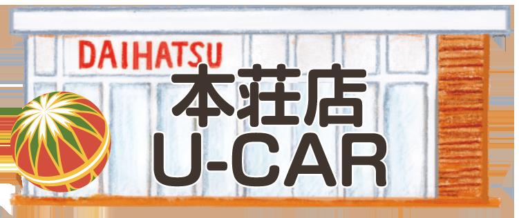 本荘U-CAR店