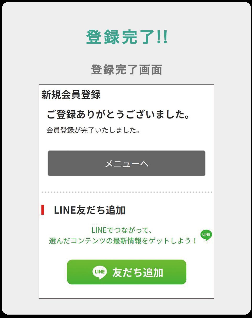 登録完了!!