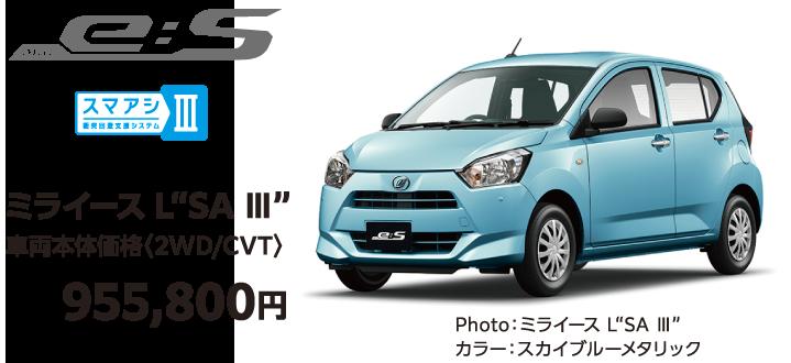 ミライース L'SA Ⅲ' 車両本体価格〈2WD/CVT〉