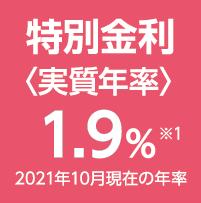 特別金利〈実質年率〉2.9% ※2019年7月現在の年率