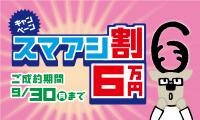 55555 2019.07.スマアシ割6万円バナー