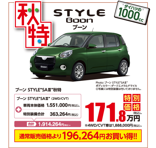 秋田ダイハツ特別仕様車「秋特」ブーン