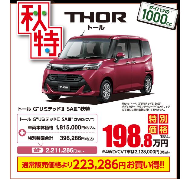 秋田ダイハツ特別仕様車「秋特」トール