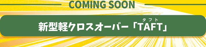 決めトクフェアLP切り分け_09