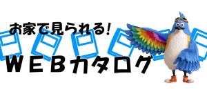 8888webカタログバナー 1