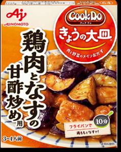 鶏肉となすの甘酢炒め用