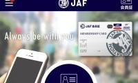 JAFデジタル会員