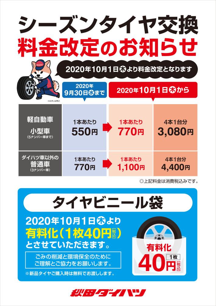 2009料金改定A4ポスター4