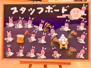 ②スタッフ紹介ボード(大曲店)
