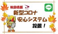 秋田県版コロナPOP