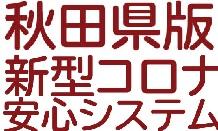 .秋田コロナシステムHPjpgサムネ