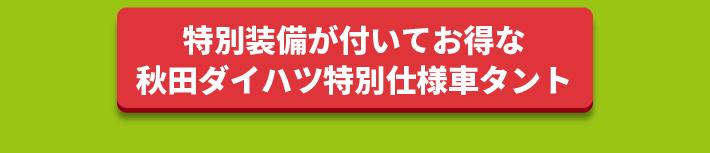 年末!トク盛りフェアLB切り分け_17