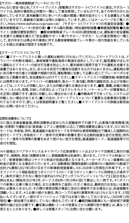 年末!トク盛りフェアLB切り分け_44