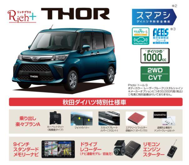 thor_rich