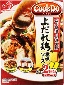 CookDoよだれ鶏用