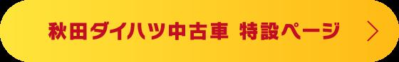 chuko_button