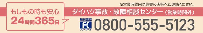 秋田ダイハツ_バナー700用フリーコールOL