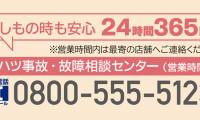 888メインバナー_相談センター