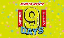 9days_01