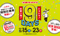 9days_02