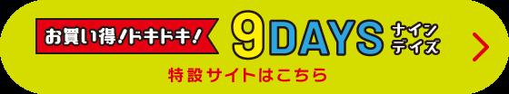 9days_button