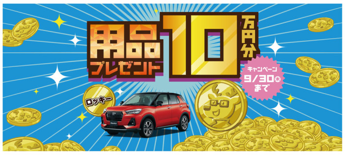 8888_ロッキー単体⒑円CP