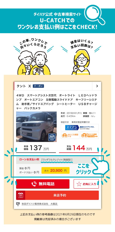 U-CARワンクレ@72x_11