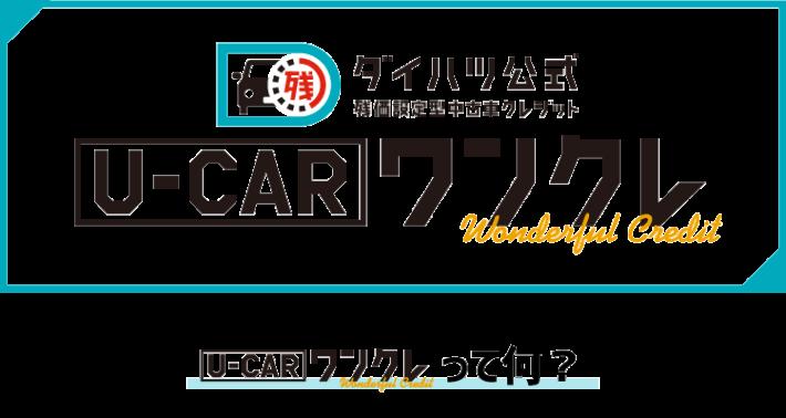 U-CARワンクレ@72x_01