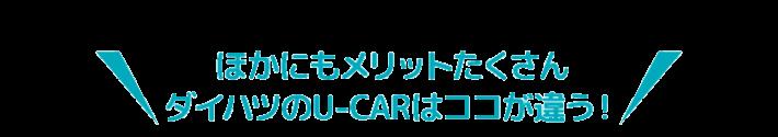 U-CARワンクレ@72x_13