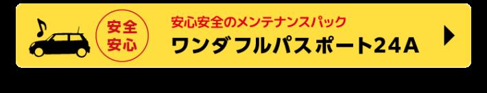 U-CARワンクレ@72x_16