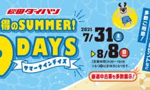88888-210713_summer9days_998x450