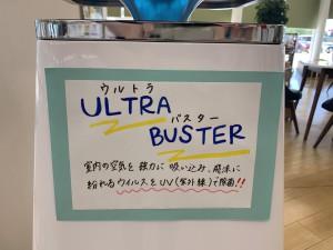 ウルトラバスター1