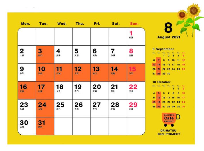 加工中cafeproject_calendar_21_8_ol