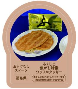 加工中ふくしまDAIHATSU_CafePROJECT_seal_autumn2_no_month_